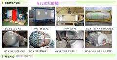 发酵罐|河南农乐机械设备|生物发酵罐