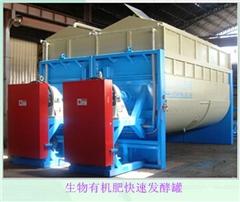 有机肥发酵罐特点_发酵罐_河南农乐机械设备