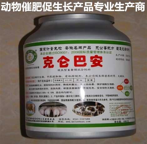 饲料添加剂,克仑巴安公司,饲料添加剂价格