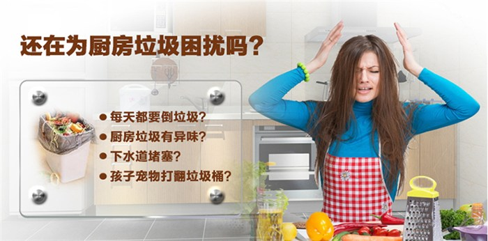 厨房垃圾处理器,垃圾处理器,得纳家电