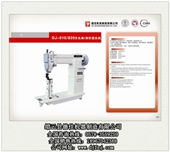 工业缝纫机厂家、工业缝纫机、德佳机器实力企业