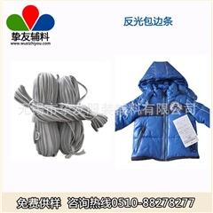 南京运动装车缝反光嵌条 反光滚条 彩色嵌条、挚友辅料