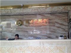 玻化砖价格、福州玻化砖、盛泽元玻化砖(图)