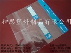 神思塑料制品有限公司、专业生産OPP塑料袋、OPP塑料袋