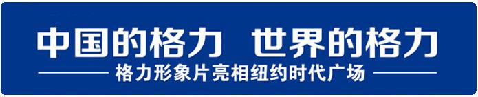 济南中央空调|格力|商务中央空调