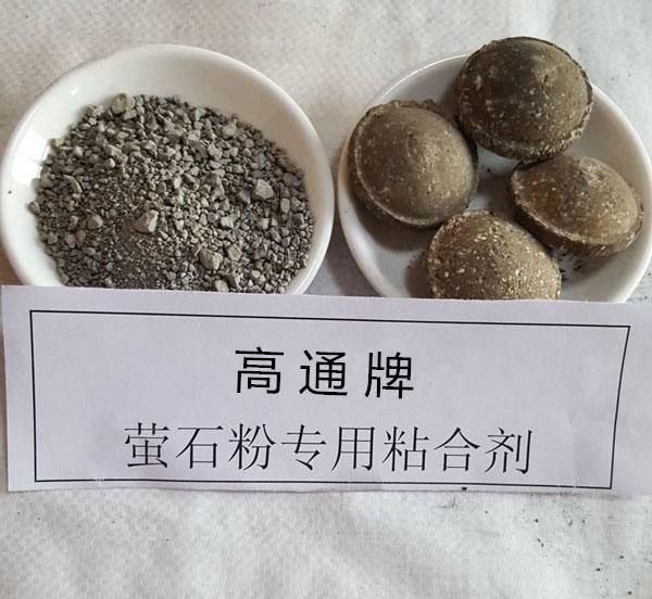 钢厂用粘合剂、钢厂粘合剂、高通材料
