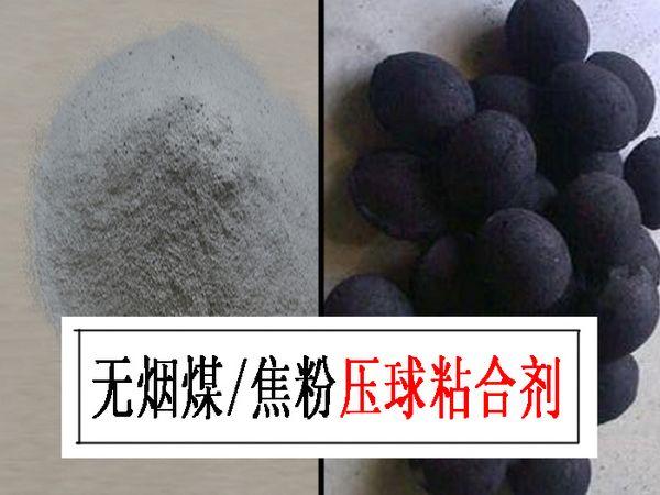 型煤粘合剂、保定高通科技、环保煤粘合剂 型煤粘合剂