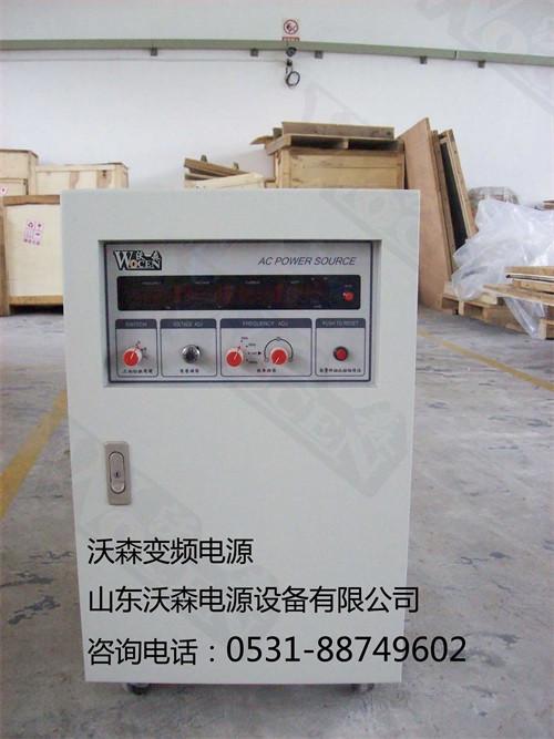 变频电源、1KVA变频电源、三相变频电源