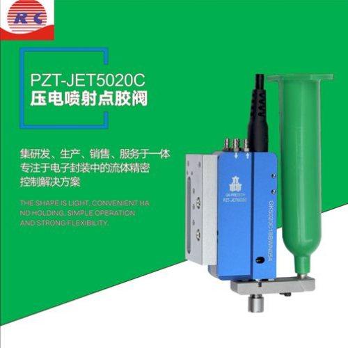 日成精密 环氧树脂压电阀 红胶压电阀价格 UV胶压电阀供应商