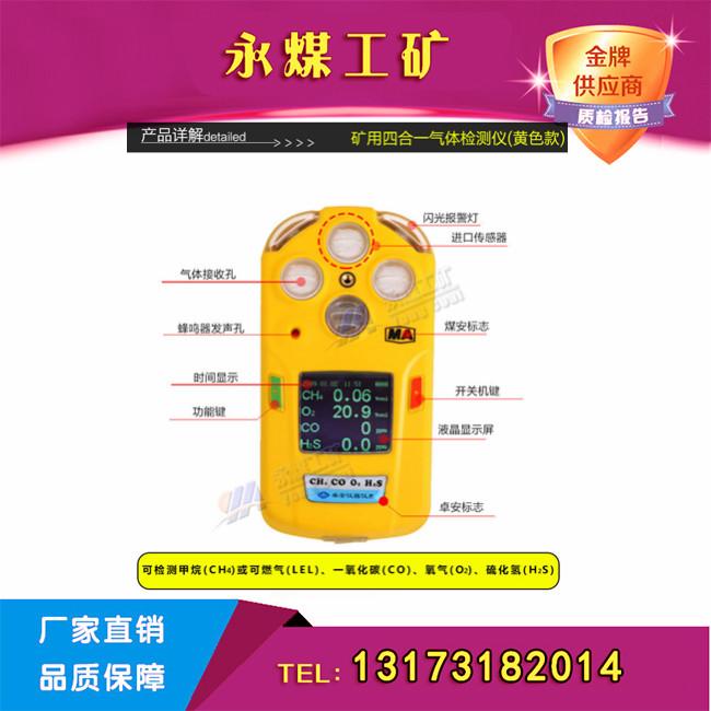 二氧化碳气体检测仪、新疆气体检测仪、矿用气体检定仪