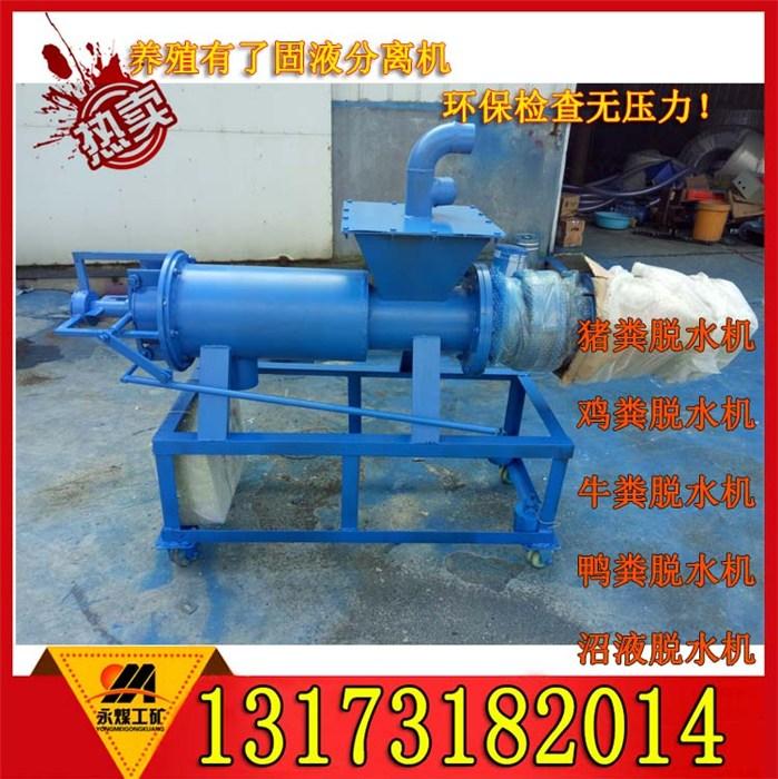杭州猪粪脱水机、永煤环保、猪粪脱水机