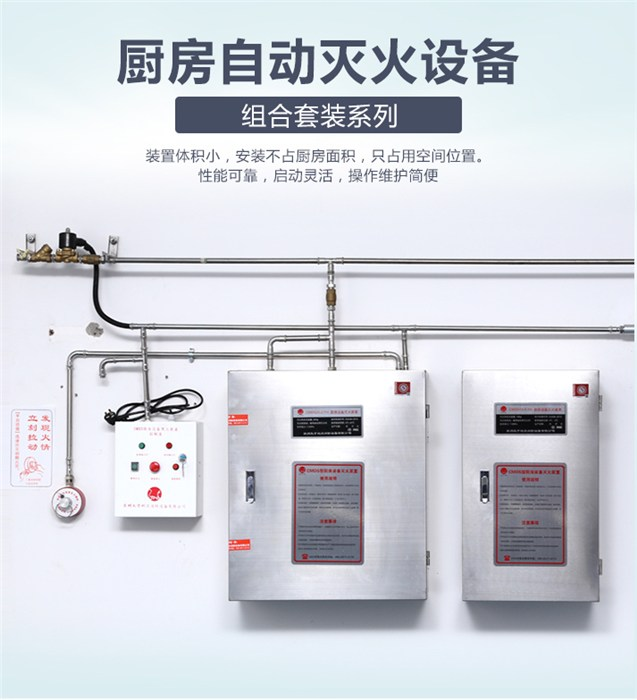 厨房设备灭火装置,萍乡灭火装置,雾龙消防(查看)
