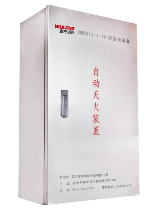 元亨利贞消防 厨房灭火设备-厨房细水雾灭火系统