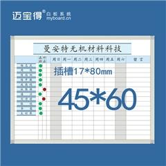 杭州目视看板、迈宝得文化用品、目视看板