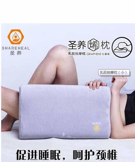 石墨烯枕头,圣泉(在线咨询),枕头