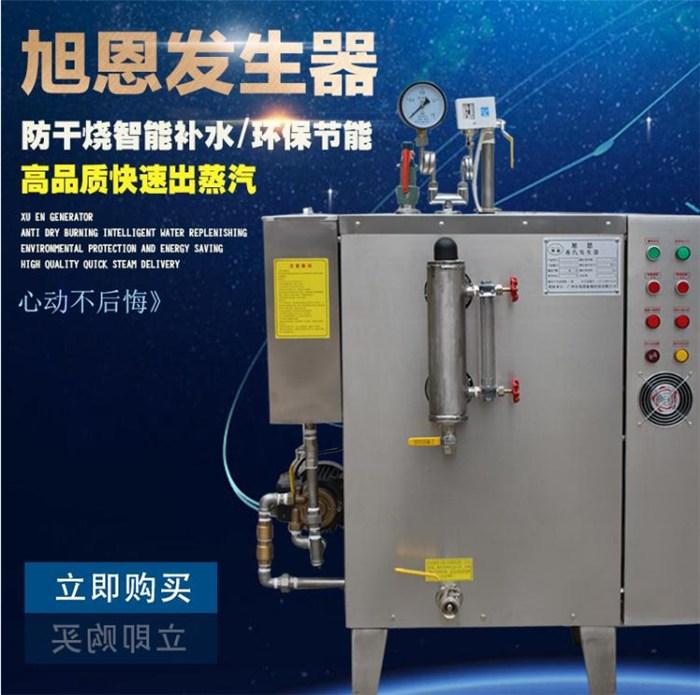 电热锅炉优惠|电热锅炉|旭恩能源电热锅炉(查看)
