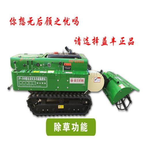 益丰 专业生产果园施肥机去哪买 全自动果园施肥机哪家强