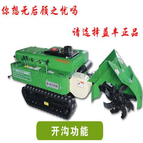 遥控果园施肥机 履带式果园施肥机供应 益丰