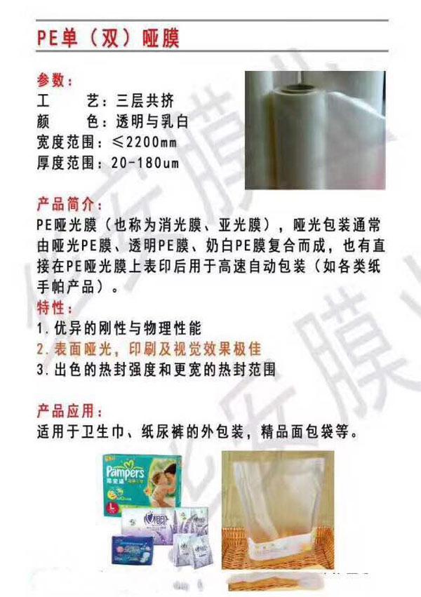 PE充气膜|森华塑料制品精工细作|PE
