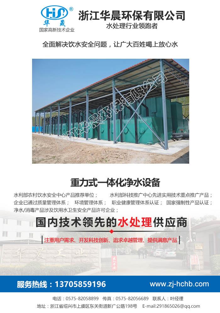 吉林净水处理设备|净水处理设备厂商|浙江华晨环保(优质商家)