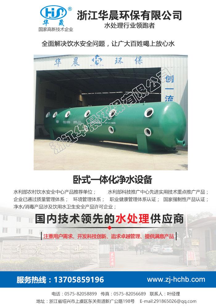 净水处理设备,净水处理设备订购,浙江华晨环保(优质商家)