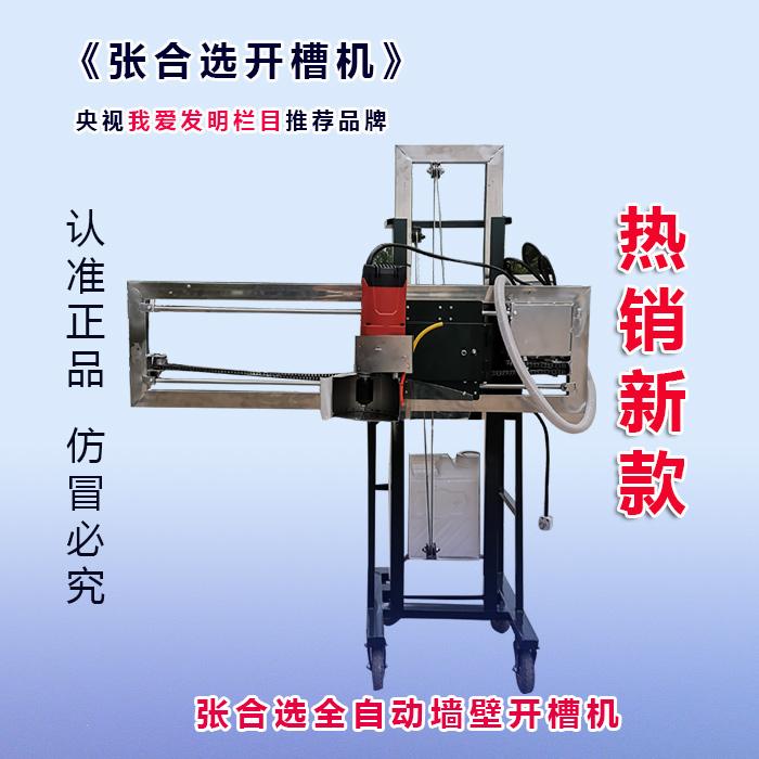 张合选 升降式改水电开槽机定做 无尘改水电开槽机定做