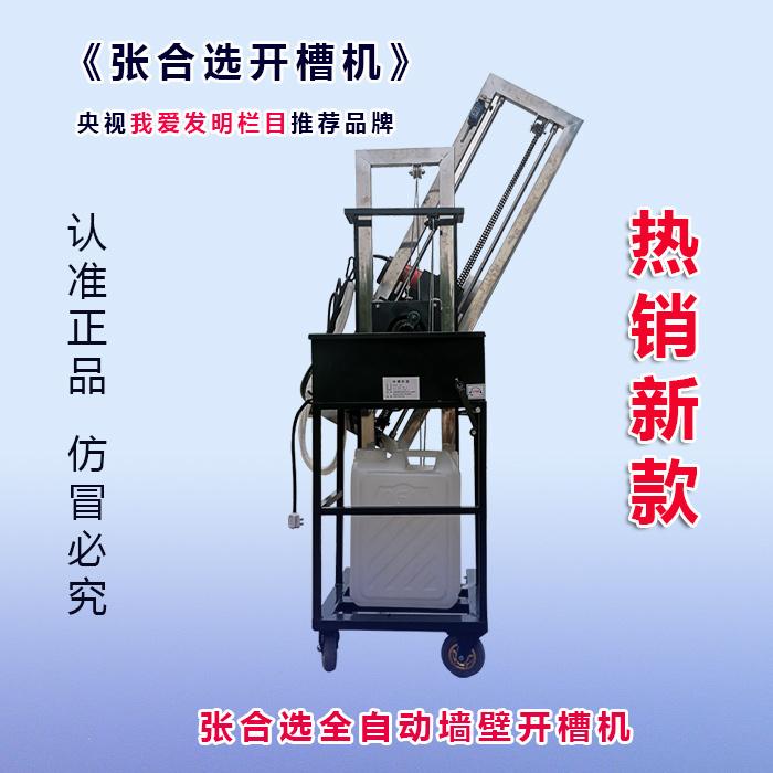 张合选 无尘水电开槽机 全自动水电开槽机 无尘水电开槽机直供