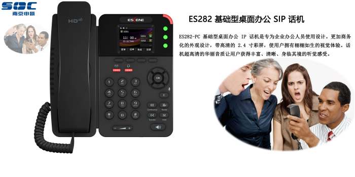 IP话机SIP电话机厂家维修-嘉兴电话机-南京申瓯通信