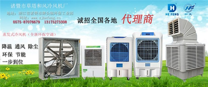空调扇|空调扇批发|草塔和风冷风机(优质商家)