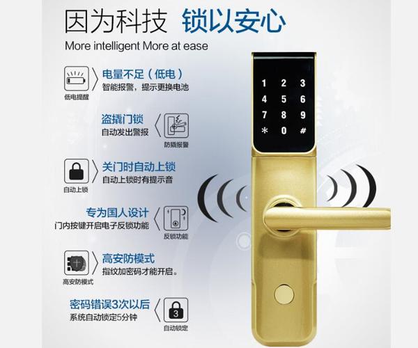 智能锁、西勒奇指纹锁、密码智能锁