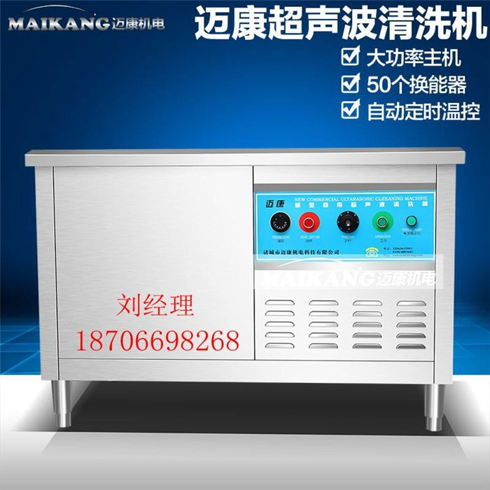 山东超声波清洗设备,迈康机电,超声波清洗设备好用吗