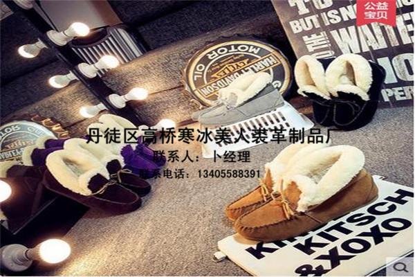 寒冰美人裘革制品(图)|棉鞋哪家好|句容棉鞋