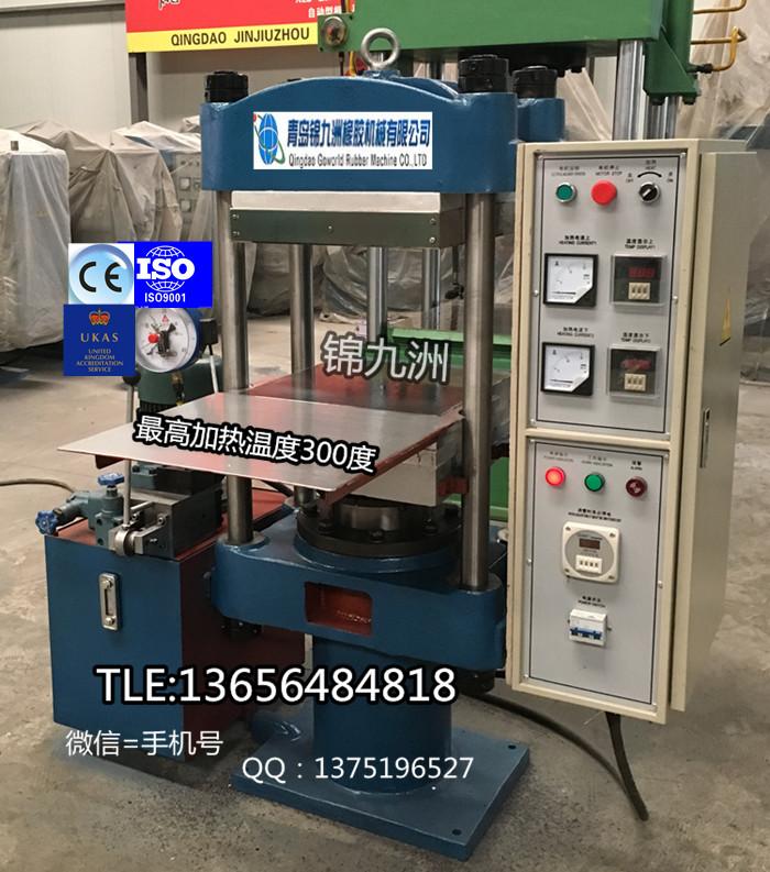 山东电热水冷平板化机热压机厂销售