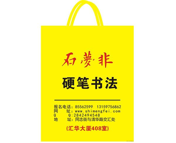 合肥尚佳(多圖)、塑料袋公司、池州塑料袋