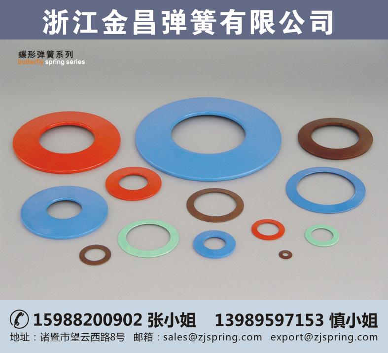 碟形弹簧供应商_丽水碟形弹簧_金昌弹簧(查看)