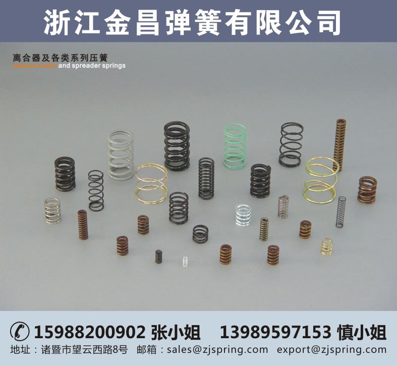 金昌弹簧(图)|扭转弹簧加工|陕西扭转弹簧