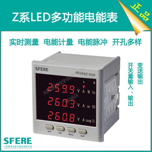 电工仪器仪表厂 电工仪器仪表 江苏斯菲尔电气