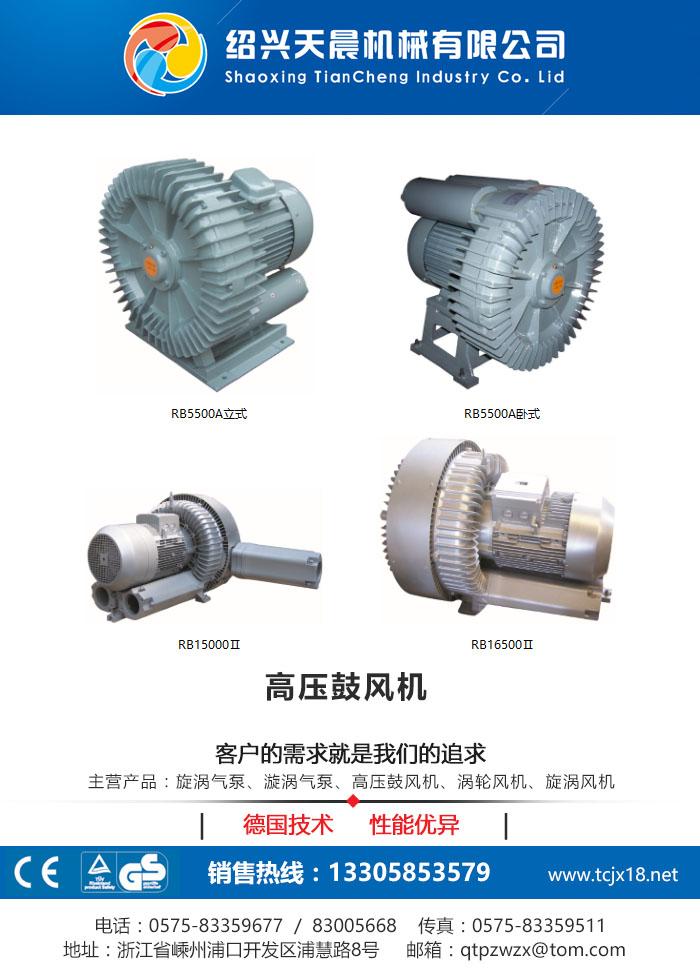 漩涡式气泵_天晨机械_云南气泵