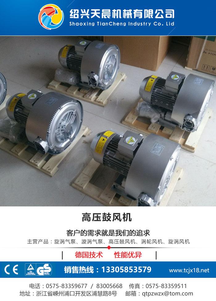 宁波气泵,天晨机械,高压旋涡气泵