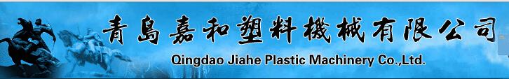 青岛嘉和塑料机械有限公司简介