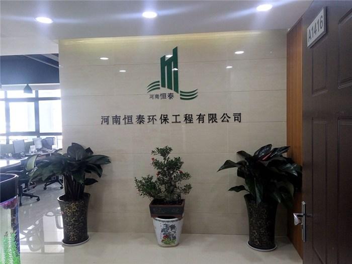 杭州线切割废液处理、恒泰环保