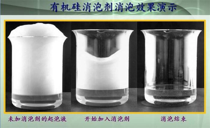 进口豆制食品消泡剂销售