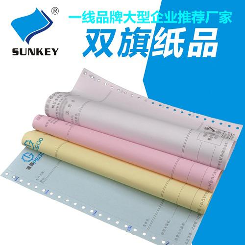 彩色票据印刷|台湾票据印刷|双旗票据印刷厂