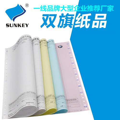 香港票据印刷|双旗票据印刷厂家|商业票据印刷