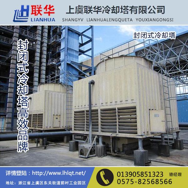 封闭式冷却塔、上虞联华冷却塔、封闭式冷却塔制作