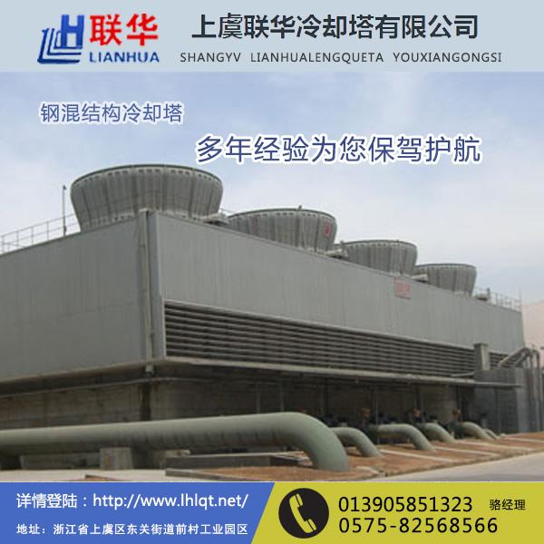 上虞联华冷却塔(图)_钱清横流式冷却塔_横流式冷却塔