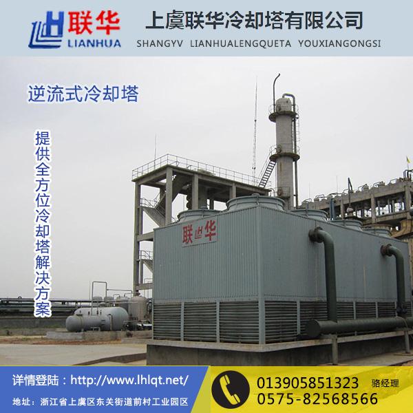 横流式冷却塔规格,上虞联华冷却塔,横流式冷却塔