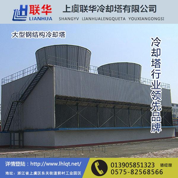 横流式冷却塔厂家,上虞联华冷却塔,横流式冷却塔