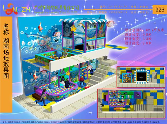 儿童娱乐设备厂家、广州朗智康体、绍兴儿童娱乐设备