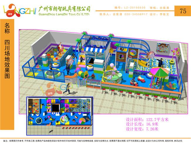 儿童娱乐设备厂家|开平儿童娱乐设备|广州朗智康体